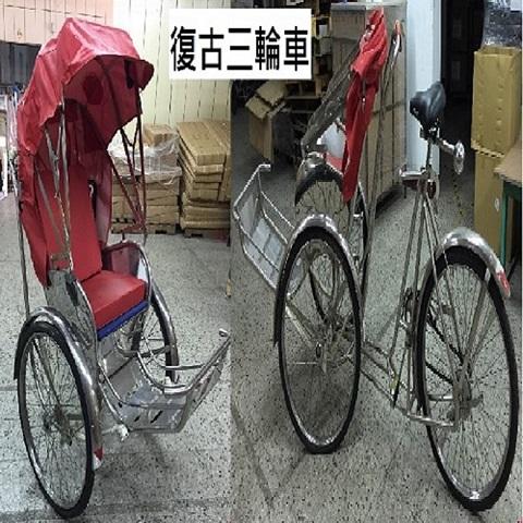 ZF-002 復古三輪車 1